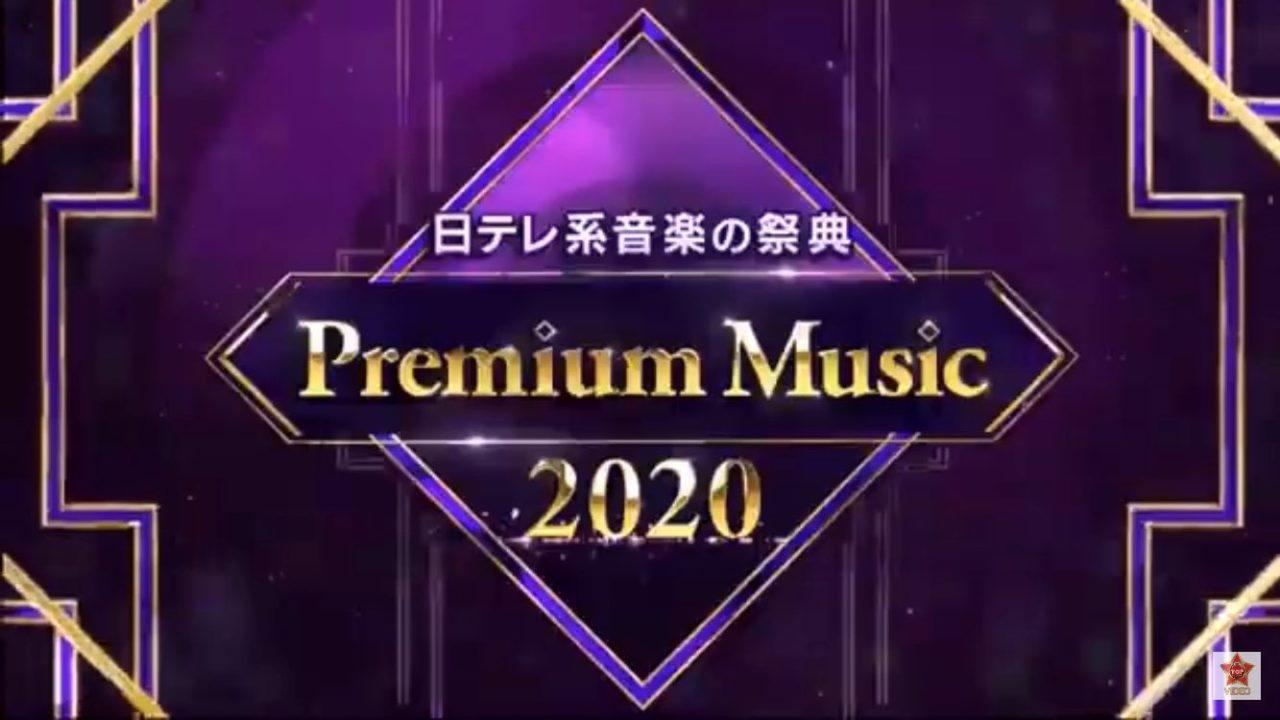 プレミアム ミュージック 2020 特別 編